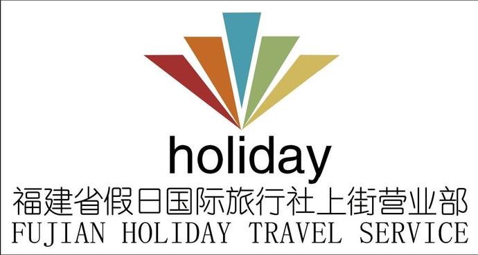 假日国际旅行社(上街店)