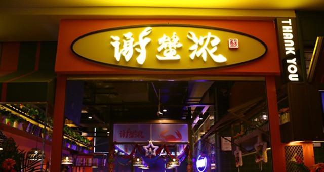 谢蟹浓(汽车西站店)