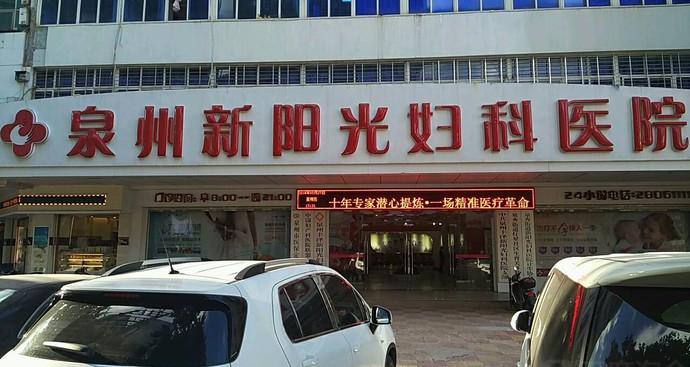泉州丰泽新阳光妇科医院
