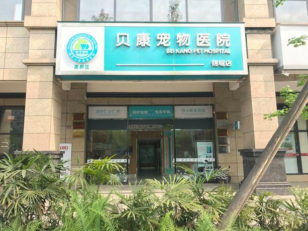 贝康宠物医院(锦城店)