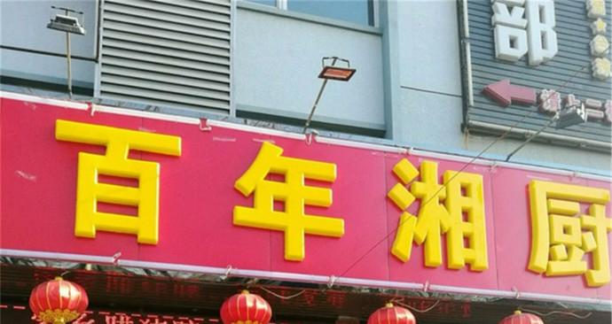 百年湘厨(刘家窑店)