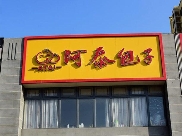 阿泰包子(东坝店)