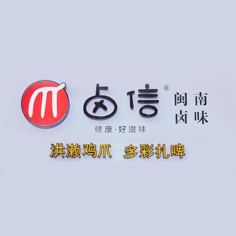 卤信(翔城国际店)