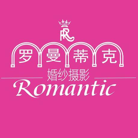 罗曼蒂克婚纱摄影(会展店)