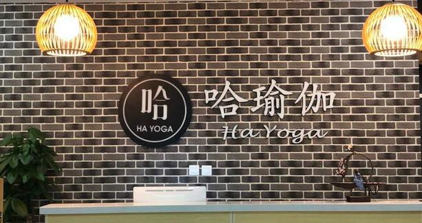 哈瑜伽(石门店)