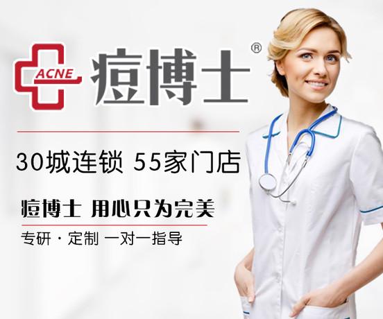 痘博士专业祛痘连锁机构(东城店)