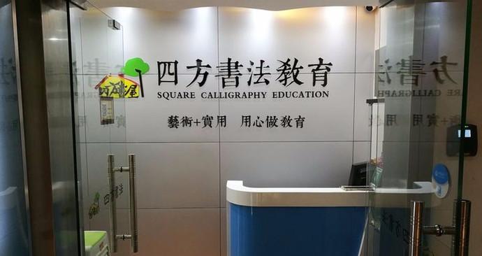 四方书法教育(复兴路店)