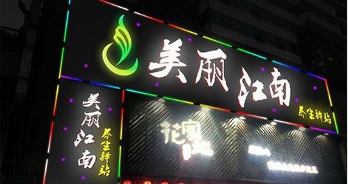 美丽江南养生驿站