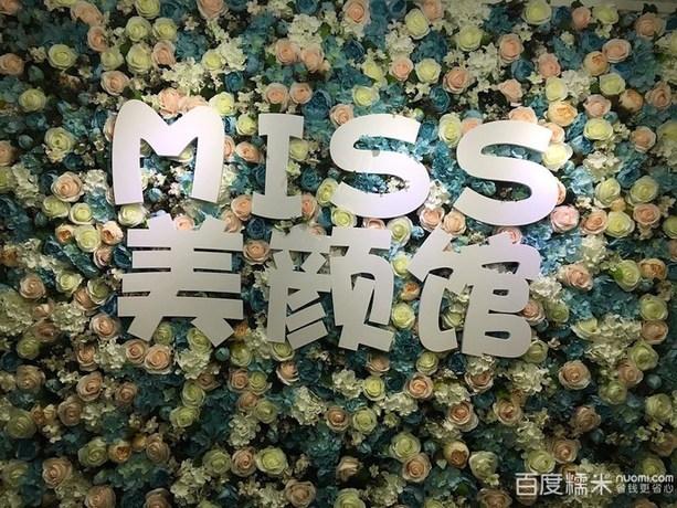 MiSS美颜馆(光谷店)