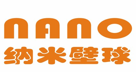 NANO壁球俱乐部