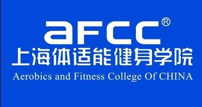 上海体适能健身学院