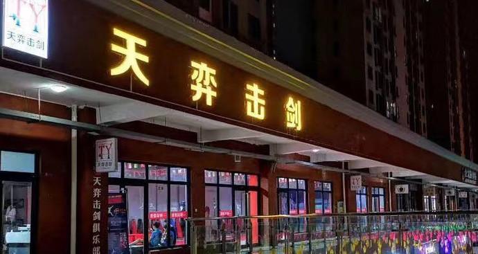 武汉天弈击剑俱乐部