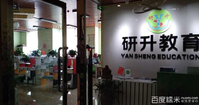 河南研升实业有限公司