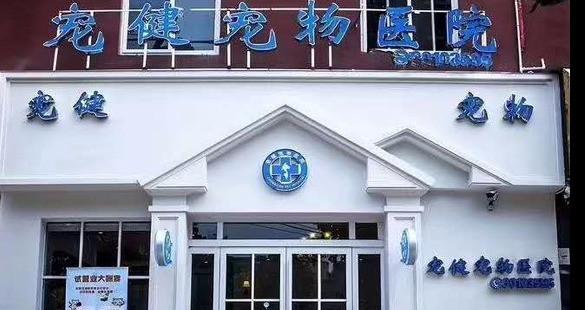 郑州宠健宠物(金达店)