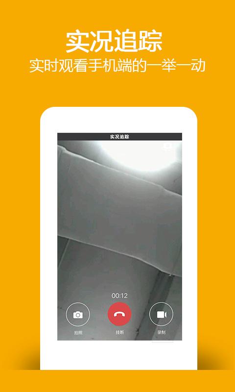 找帮手机定位防盗找回-应用截图
