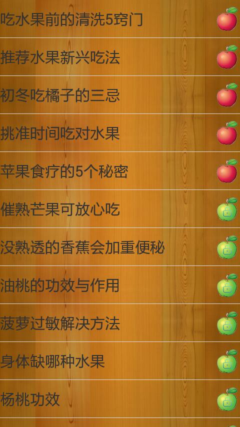 水果连连看-应用截图