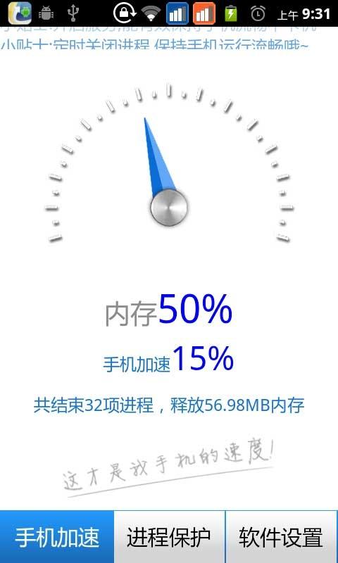 手机内存清理加速-应用截图
