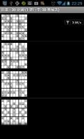 数字解谜-应用截图