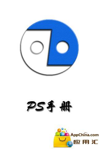PhotoShop手册-应用截图