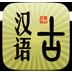 古汉语字典