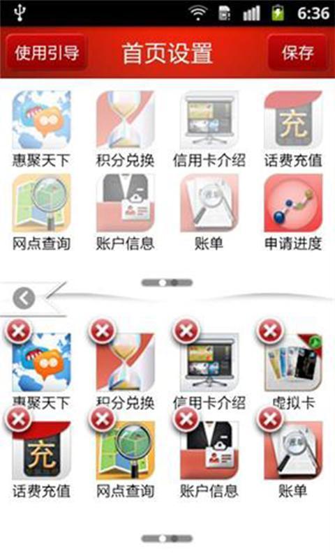 中国银行缤纷生活-应用截图