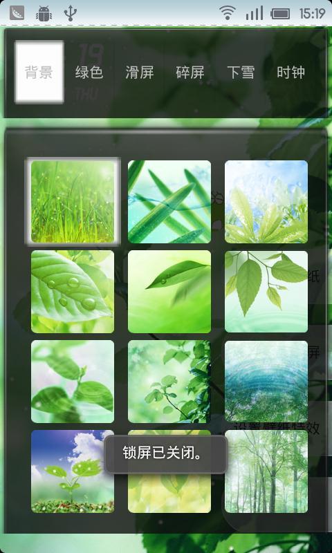 綠色護眼桌面動態壁紙鎖屏(高清版)