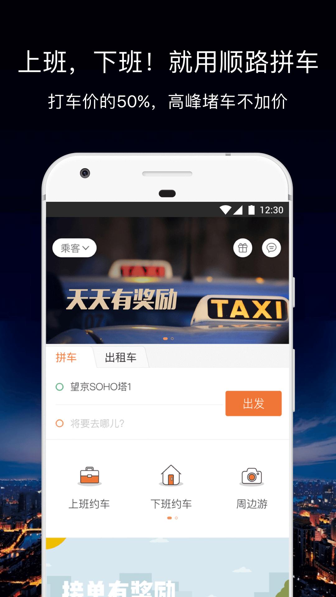 嘀嗒拼车广告美女_百度手机助手,安卓软件,安卓游戏,下载