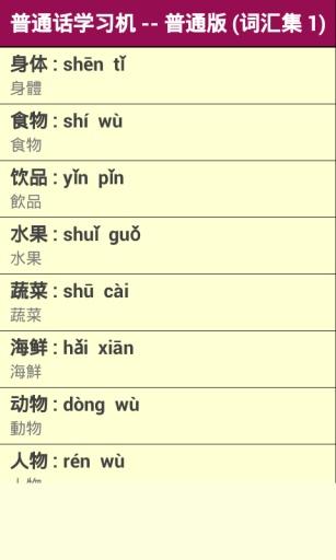 普通話 拼音 輸入 法 繁體 版 下載