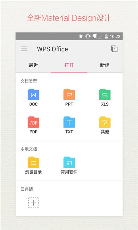 wps手机软件下载_WPS Office_办公学习类WPS Office软件下载_百度手机助手