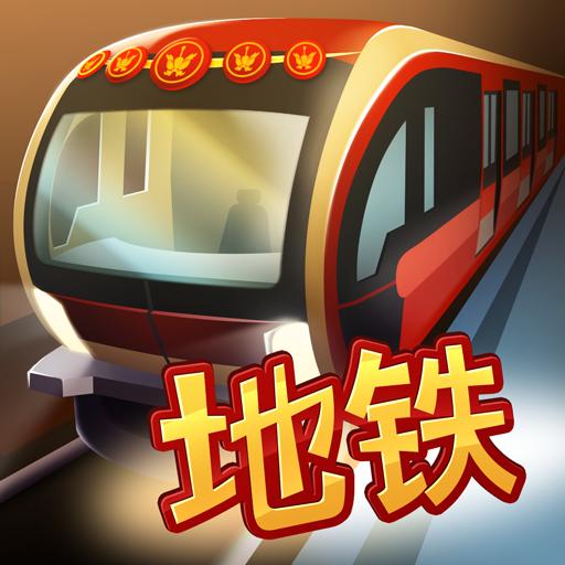 地铁模拟器-北京版