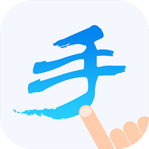中文手写输入